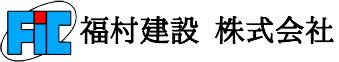 福村建設株式会社