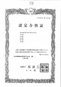 光洋機械産業/認定証(古)