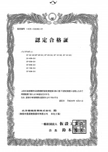 光洋機械産業/認定書(新)