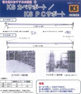 ks壁サポート/カタログ