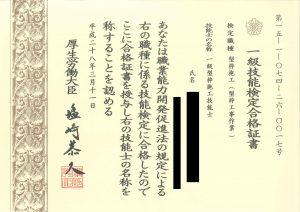 一級型枠技能士/島本 仁2